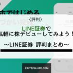 【評判】LINE証券は初心者にピッタリ!? LINEポイントで気軽に始める投資生活