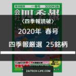 四季報読破 2020年春号 厳選25銘柄