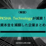 PKSHA Technologyが減資発表!株価影響は!? 資本金を減額した上場企業一覧をご紹介