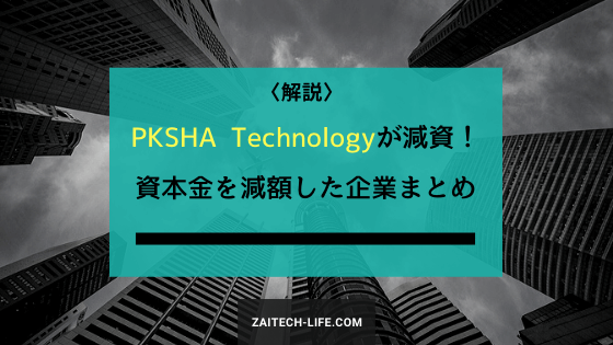 PKSHA 資本金