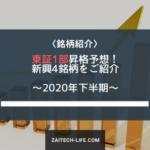 [2020年下半期] 東証1部 昇格予想4銘柄 ~新興株編~