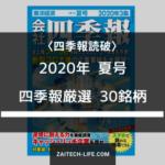 四季報読破 2020年夏号 厳選30銘柄