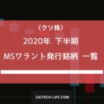 2020年下半期 MSワラントを発行した企業一覧を発表!