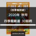 四季報読破 2020年秋号 厳選30銘柄