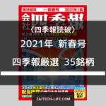 四季報読破 2021年新春号 厳選35銘柄