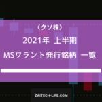 2021年上半期 MSワラントを発行した企業一覧を発表!
