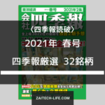 四季報読破 2021年春号 厳選32銘柄