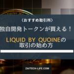 スプレッド幅が小さい取引所「Liquid by Quoine」口座開設の仕方をわかりやすく解説!