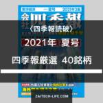 四季報読破 2021年夏号 厳選40銘柄