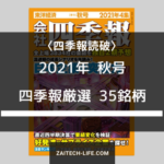 四季報読破 2021年秋号 厳選35銘柄